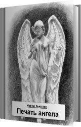 Печать ангела (Аудиокнига)