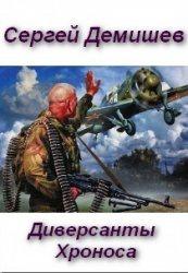 Книга Диверсанты Хроноса