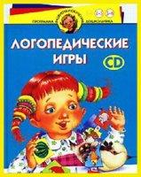 Книга Логопедические игры и упражнения (МР3/ 2007)  137Мб