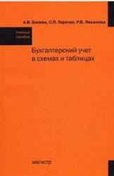 Книга Бухгалтерский учет в схемах и таблицах: Учебное пособие