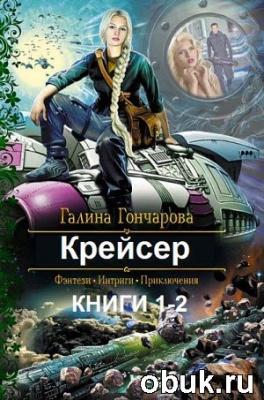 Книга Гончарова Галина - Крейсер. Цикл из 2 книг