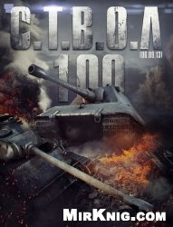 Журнал Ствол №100 2013