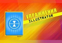 Книга Упражнения Illustrator