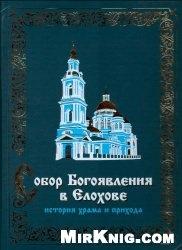Книга Собор Богоявления в Елохове: История храма и прихода