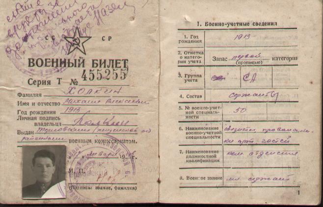 Военный билет 1.jpg