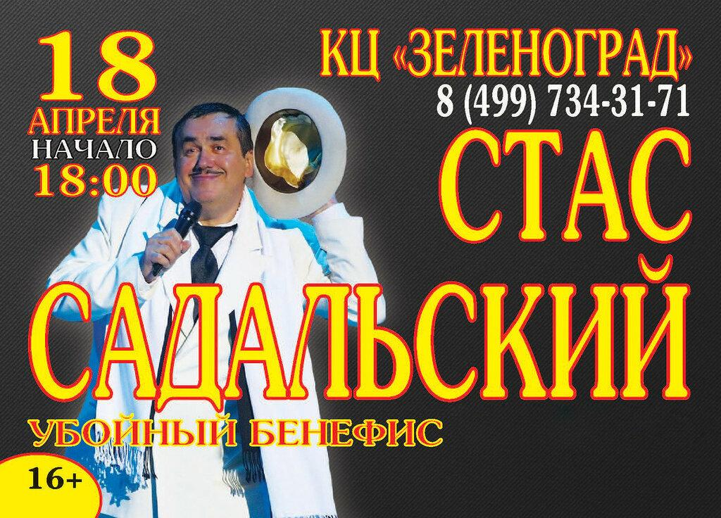 """ЦКД """"Зеленоград"""", 18 апреля"""
