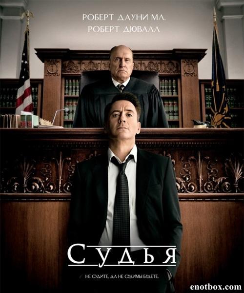 ����� / The Judge (2014/WEBRip)