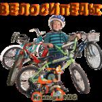 Велосипеды / Мотобайки