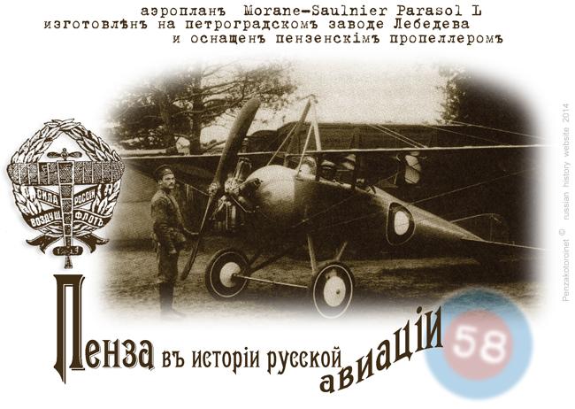 Боевой аэроплан, оснащённый пензенским пропеллером.