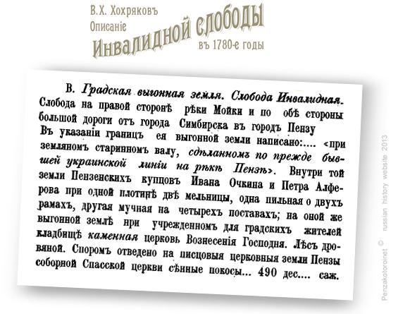 В.Х. Хохряков. «Описание Инвалидной слободы»