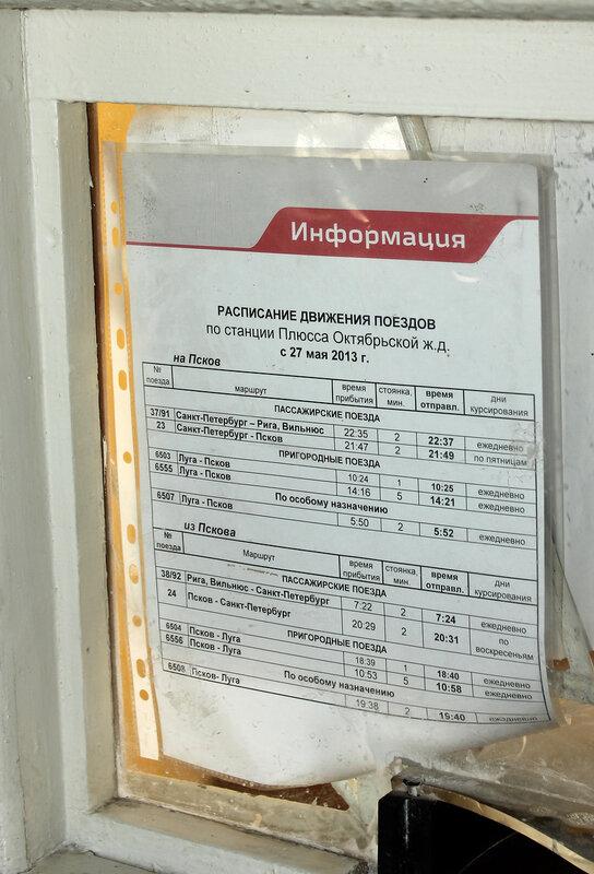 Расписание по станции Плюсса