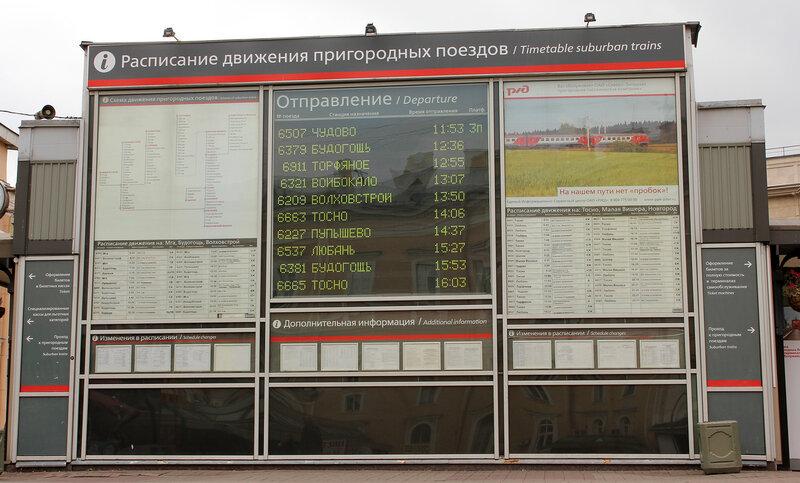 Расписание на Московском вокзале Питера