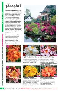Саженцы Весна 2015! Новый каталог