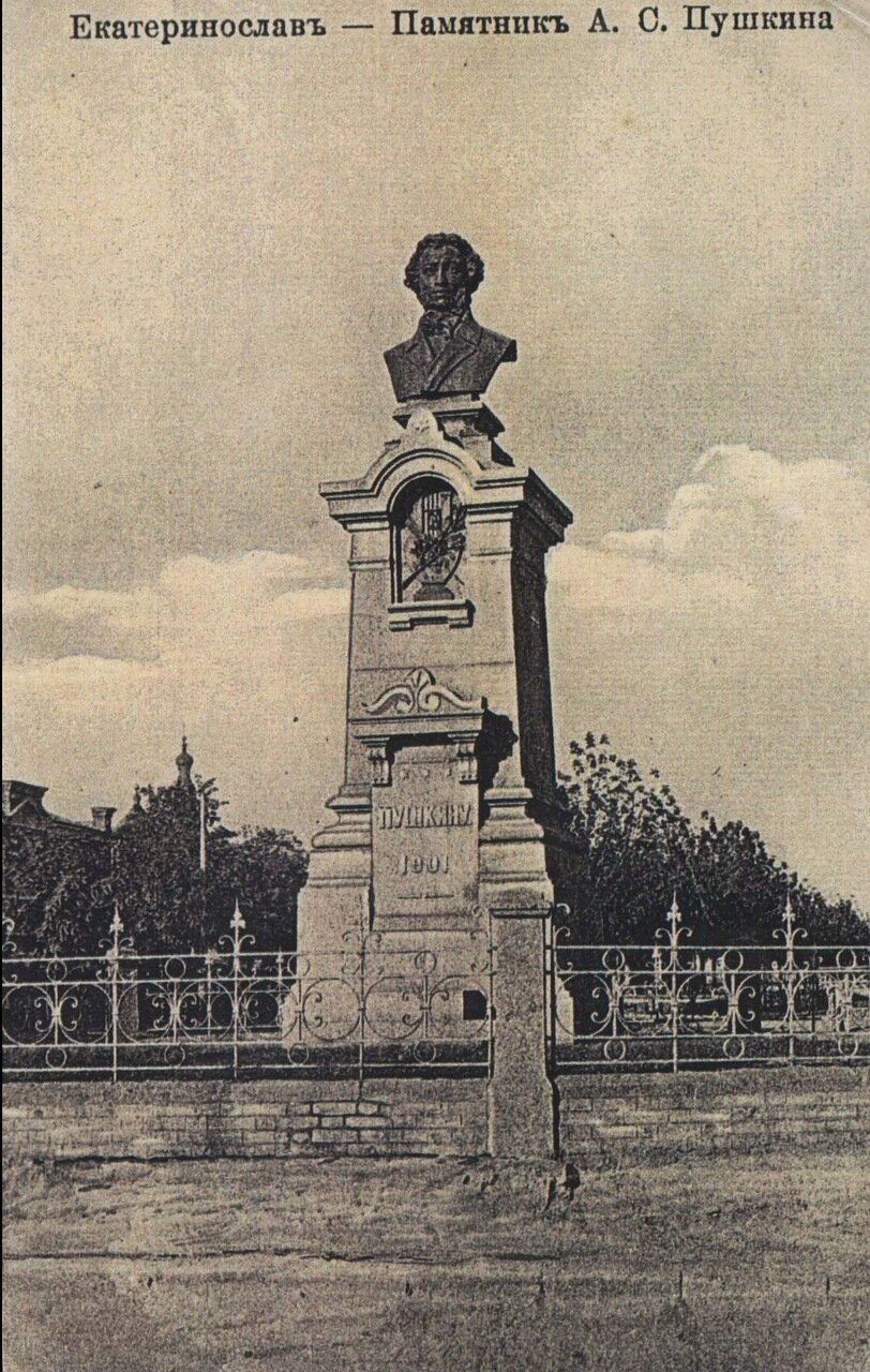 Памятник А.С. Пушкина