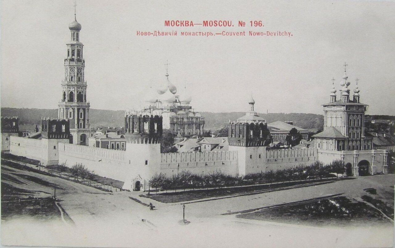 Ново-Девичий Монастырь