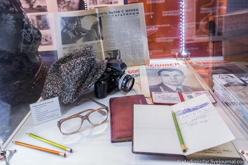 Личные вещи журналиста В.М. Пескова