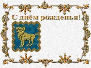 Овен - открытка, День рождения, Апарышев.