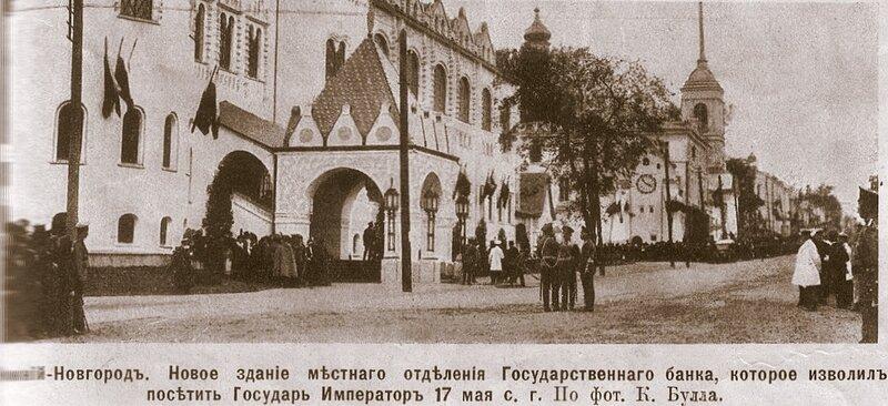 Посещение императором Николаем II нового здания Госбанка в Нижнем Новгороде в 1913 году.