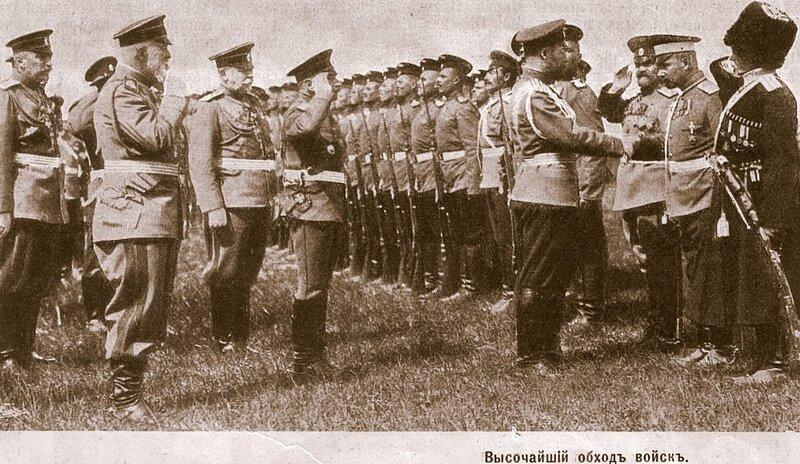 Обход войск императором Николаем II.