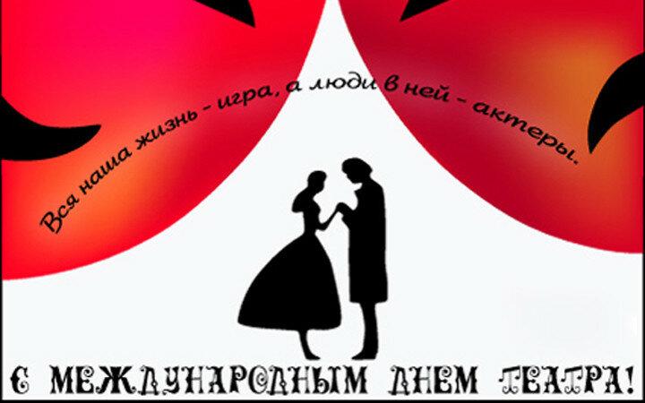 Поздравления в день театра