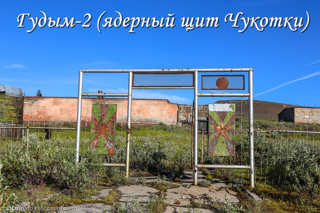 Гудым-2 (ядерный щит Чукотки).jpg