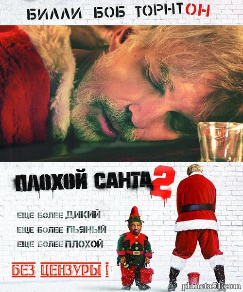 Плохой Санта 2 [+Без цензуры] / Bad Santa 2 [+Uncensored] (2016/WEB-DL/WEB-DLRip)
