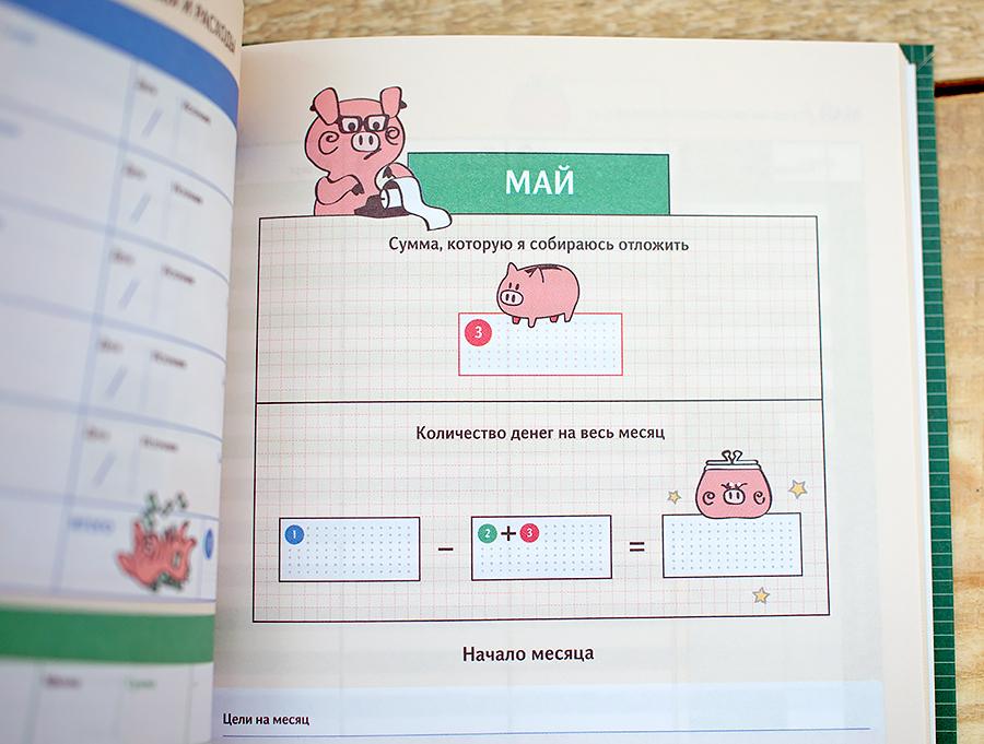 kakebo-японская-система-ведения-бюджета-отзыв11.jpg