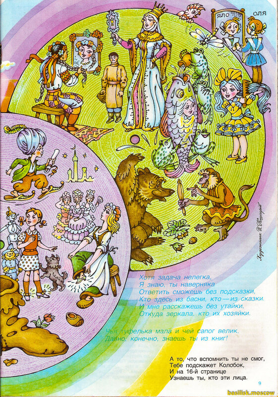 Детский журнал Колобок. Смотри картинку, слушай пластинку. Ноябрь 1985