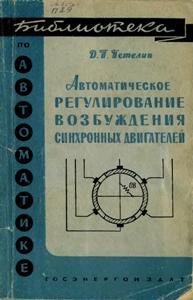 Серия: Библиотека по автоматике - Страница 2 0_149281_a22e675d_orig