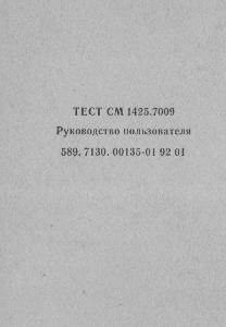 Схемы и документация на отечественные ЭВМ и ПЭВМ и комплектующие - Страница 3 0_149b01_7411b020_orig