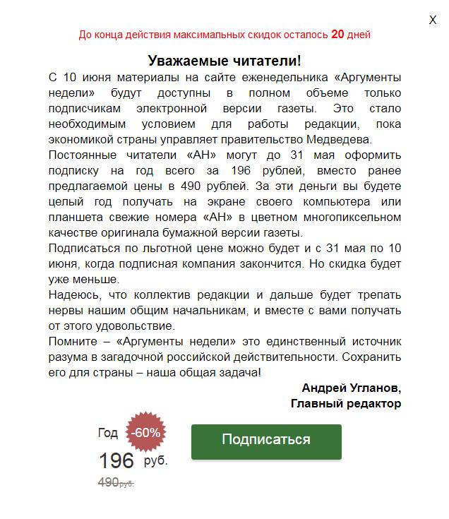 20170513_10-30-С 10 июня материалы на сайте еженедельника «Аргументы недели» будут доступны в полном объеме только подписчикам электронной версии газеты