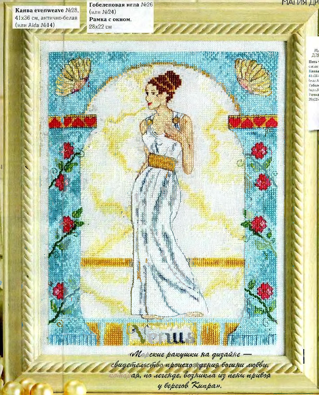 Схемы вышивки крестиком молодых авангардных девушек