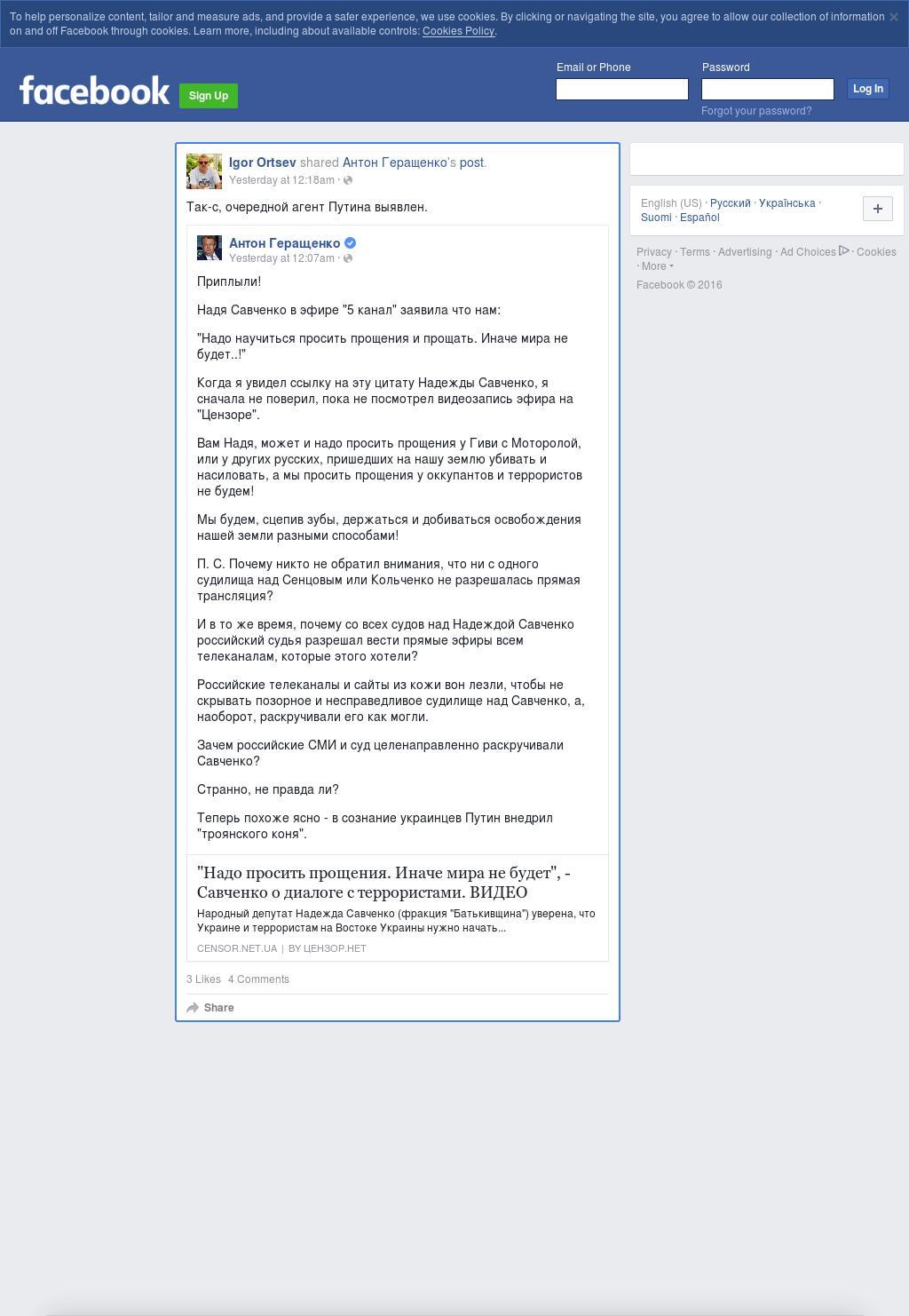 Надія Савченко про вміння вибачати та просити вибачення.Надежда Савченко про умение прощать и просить прощение