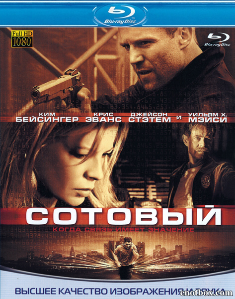 Сотовый / Cellular (2004/BDRip/HDRip)