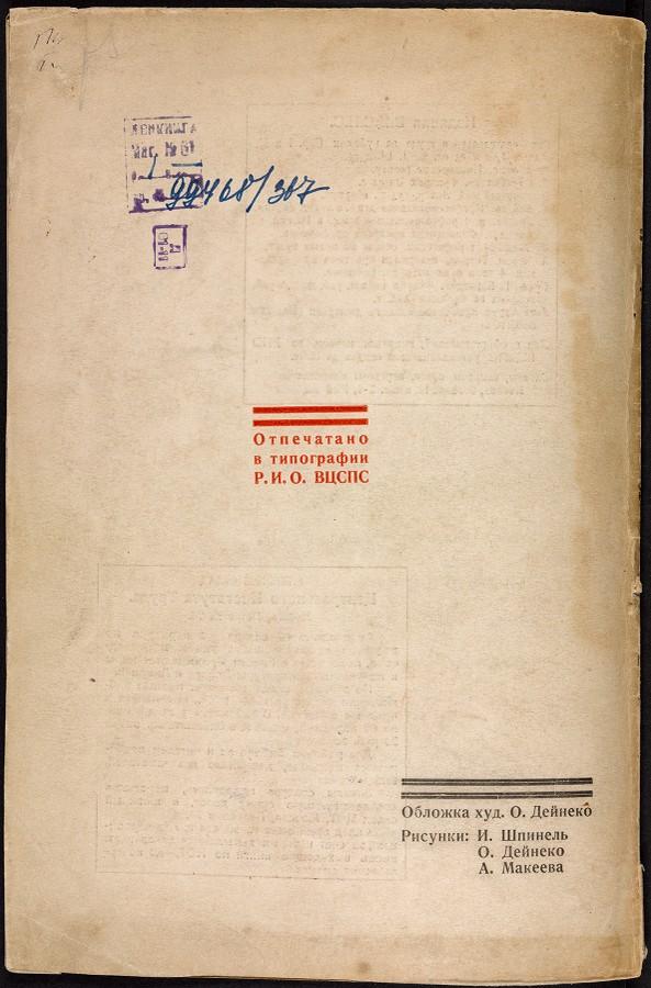 Настольная книга советских рабов. Часть вторая
