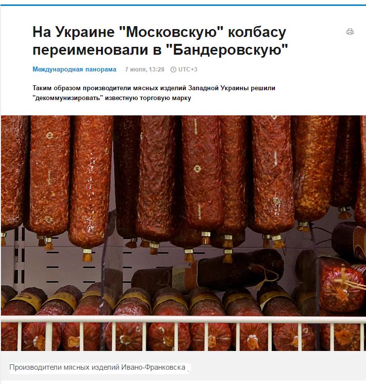 Бандеровская колбаса.png