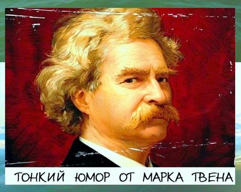 Марк Твен (6).jpg