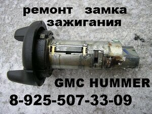 ремонт замка зажигания шевроле тахо хаммер gmc.jpg