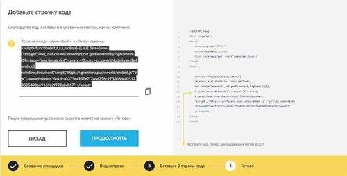 добавить код push рассылки на сайт