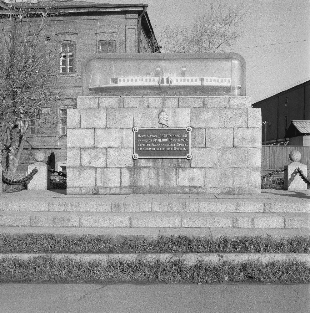 Красноярск. Памятник Ленину (с макетом парохода Святой Николай на котором Ленин выехал в Минусинск  30 апреля 1897 г.)