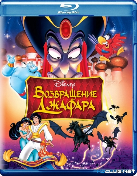 Возвращение Джафара / The Return of Jafar (1994/HDRip)