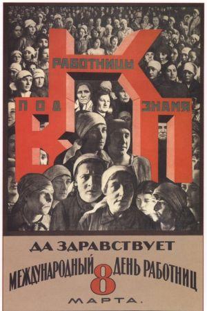 """Происхождения """"праздника"""" 8 марта"""