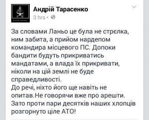 Андрей Тарасенко с места происшествия