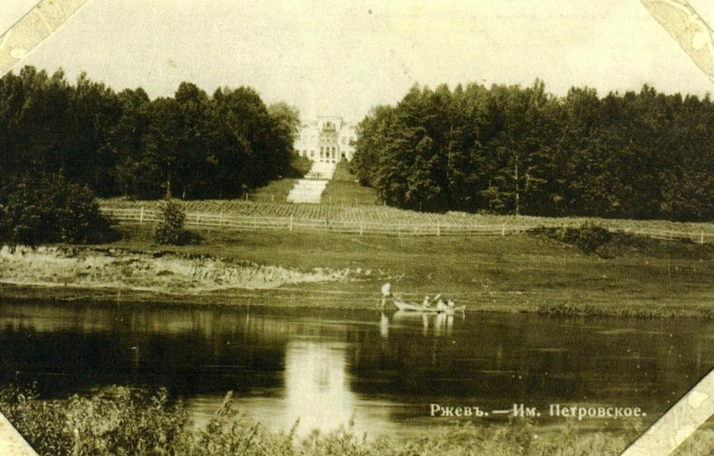 Ржёв в начале 20 - го века