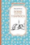 D-SCC-19387_Bobik_Cover.indd