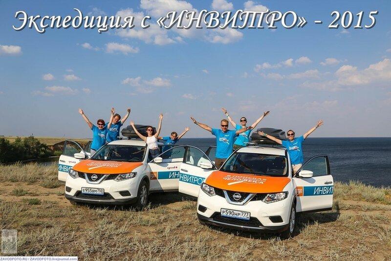 Экспедиция с «ИНВИТРО» - 2015.jpg