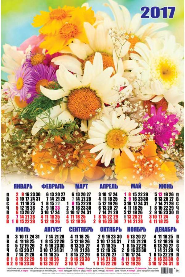 Календарь 2017 года.  Летние цветы открытки фото рисунки картинки поздравления