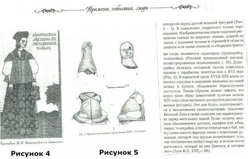 рисунок4-5.jpg