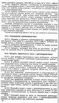 Радиостанция Р-143. Инструкция по эксплуатации. Транспортирование