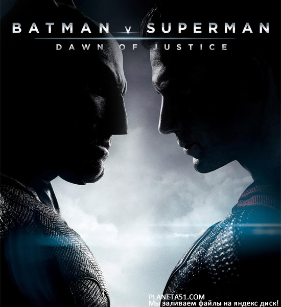 Бэтмен против Супермена: На заре справедливости / Batman v Superman: Dawn of Justice (2016/WEB-DL/WEB-DLRip)